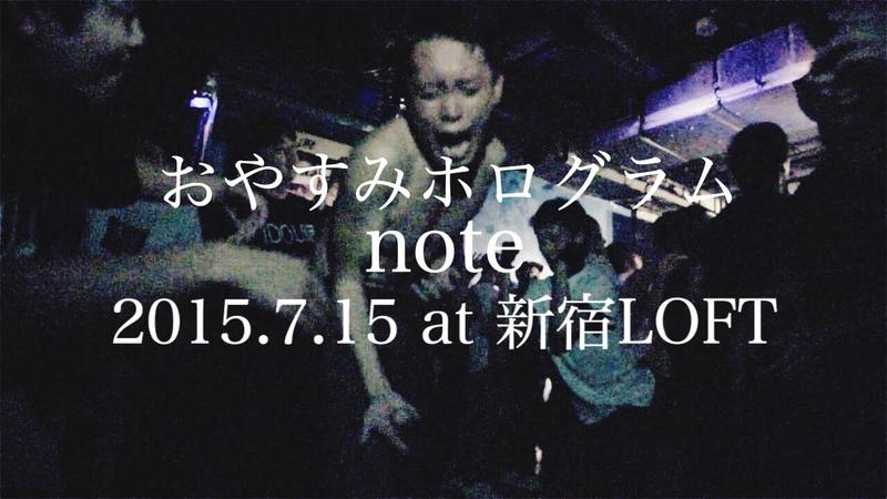 2015.07.15 おやすみホログラム / note @新宿LOFT