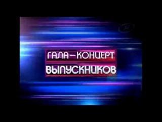 Анонс на 10 03 14 Академия талантов Гала концерт .Литвинкович