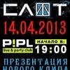 14 апреля - СЛОТ @ Москва, P!PL club
