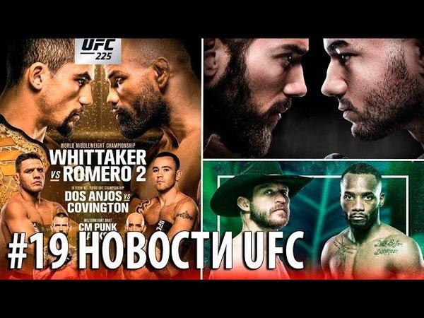 UFC В ИЮНЕ, КТО БЬЕТСЯ, КОГО СМОТРЕТЬ ЖАРКИЕ БОИ UFC review