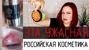 Российская косметика БЕССМЫСЛЕННАЯ и БЕСПОЩАДНАЯ Angelofreniya