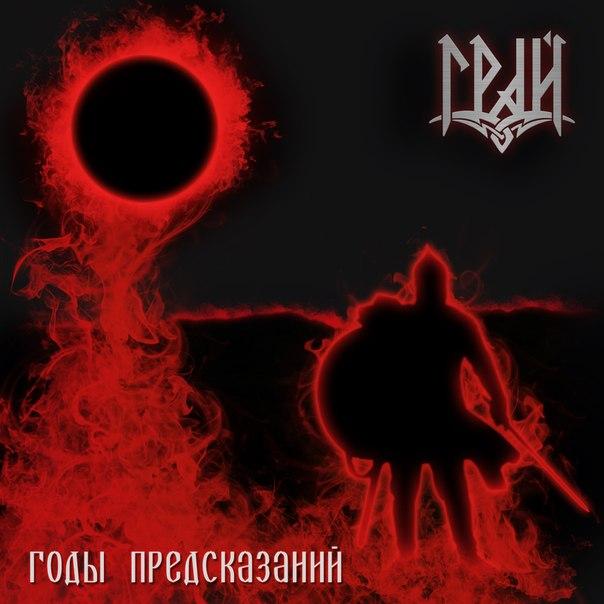 ГРАЙ - Годы предсказаний (ALKONOST Cover)