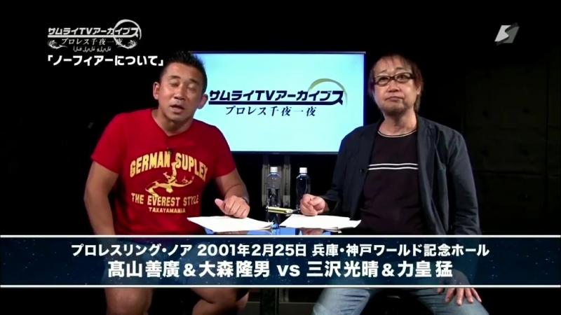 SamuraiTV Archives ep.01 ~ Yoshihiro Takayama