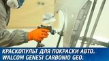 Краскопульт для покраски авто. Walcom Genesi Carbonio GEO