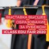 Выставка Высшее образование за рубежом 2020