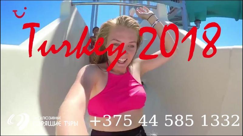 Эксклюзивные горящие туры 375445851332 Турция TUI Family Life смотреть онлайн без регистрации