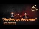 Тимур Рахманов Люблю до безумия COVER версия песни Алексея Хлестова