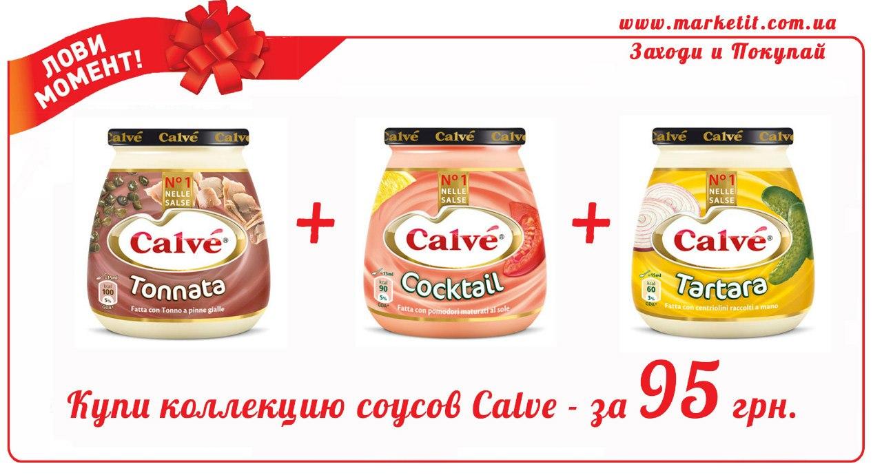Соус Calve Tartara купить в Днепропетровске - лучшая цена 35 грн.