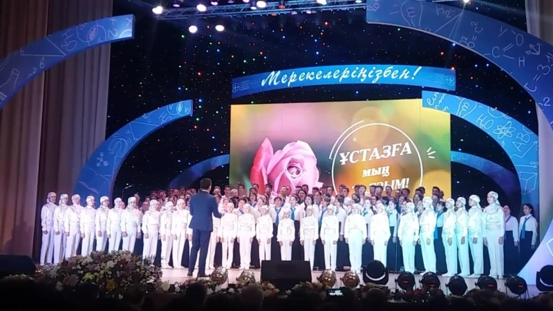 ҰСТАЗДАР КҮНІНЕ арналған салтанатты концерт 😍