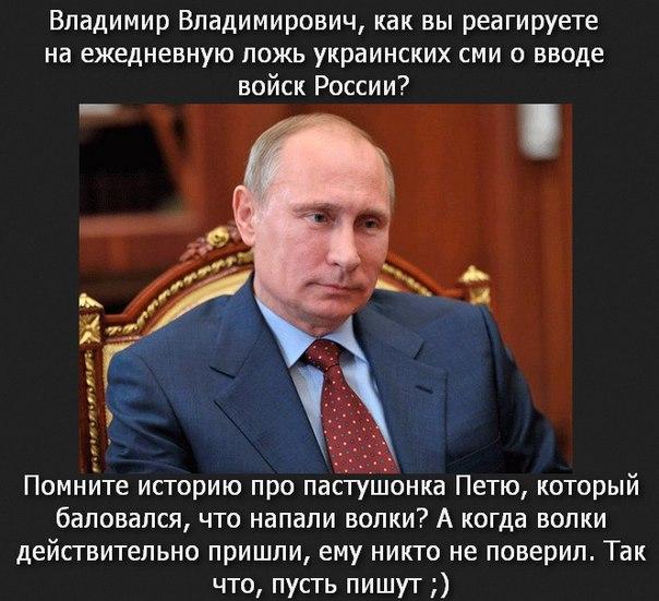 Президент: На территории Украины никаких миротворческих контингентов не будет - Цензор.НЕТ 6325