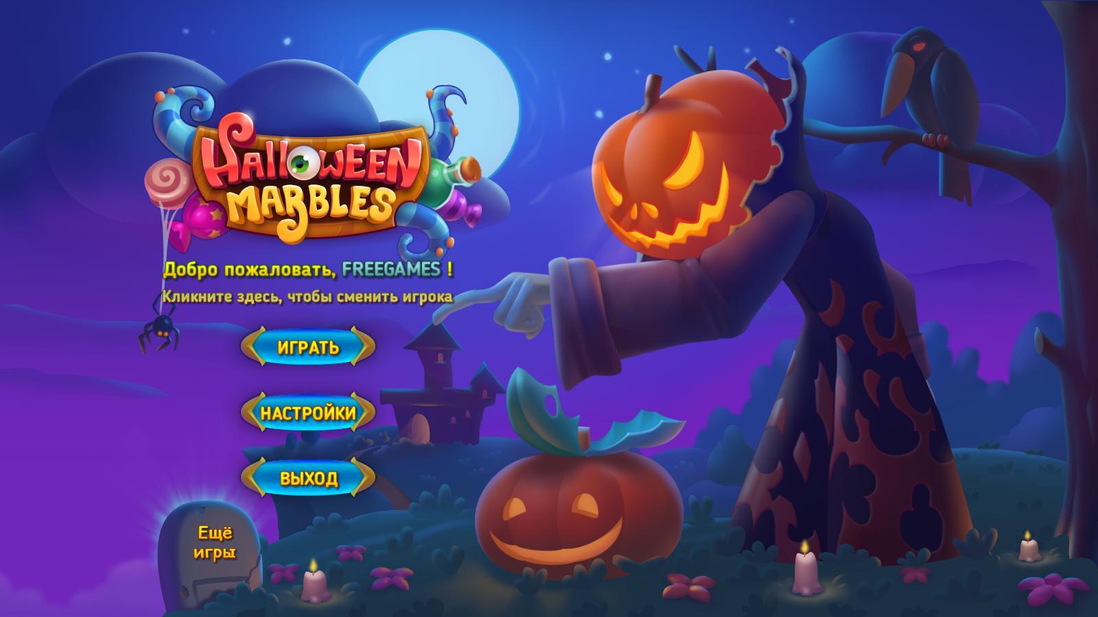 Шарики Хэллоуина | Halloween Marbles (Rus)