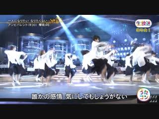 Keyakizaka46 - Ambivalent + Talk (Utacon 04.12.2018)