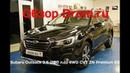 Subaru Outback 2018 3.6 (260 л.с.) 4WD CVT ZN Premium ES - видеообзор