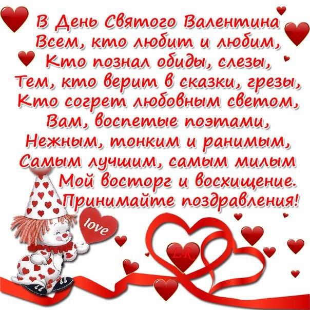 Поздравленья прикольные к дню св валентина