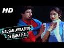 Mausam Awaazein De Raha Hai | Anuradha Paudwal | Meraa Ghar Mere Bachche 1985 Songs | Raj Babbar