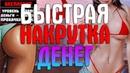 БЫСТРАЯ НАКРУТКА ДЕНЕГ В ГТА 5 ОНЛАЙН 1.43 БЕСПЛАТНО STEAM, SOCIAL CLUB GTA V ONLINE