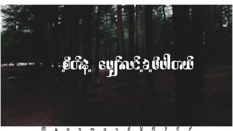 Phoe Kar - Yin Chin Sat...Chi Tae Kyoe (LYRICS) ဖိုးကာ - ရင္ခ်င္းဆက္...ခ်ည္တဲ့ႀက.mp4