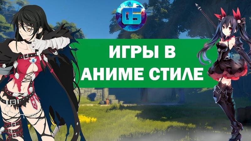 Аниме Игры для PC PS4 Xone | Топ Игры в Аниме Стиле