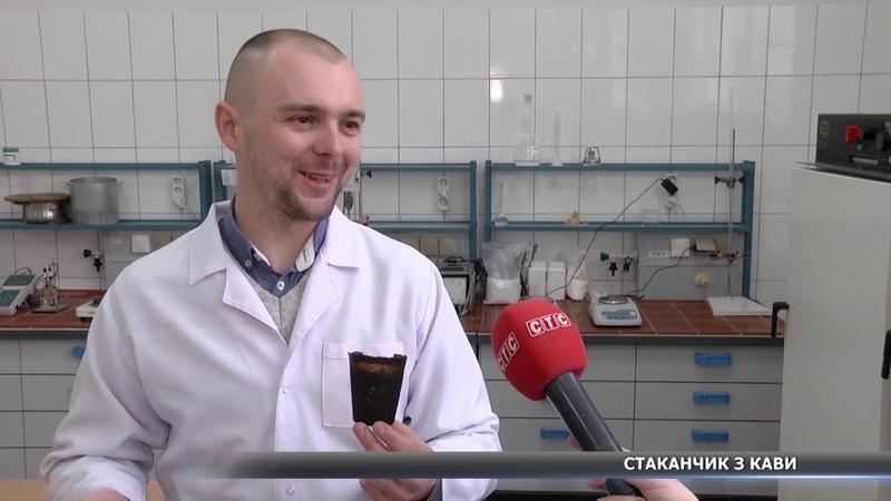 Екологічний стаканчик з кави створив сумський науковець