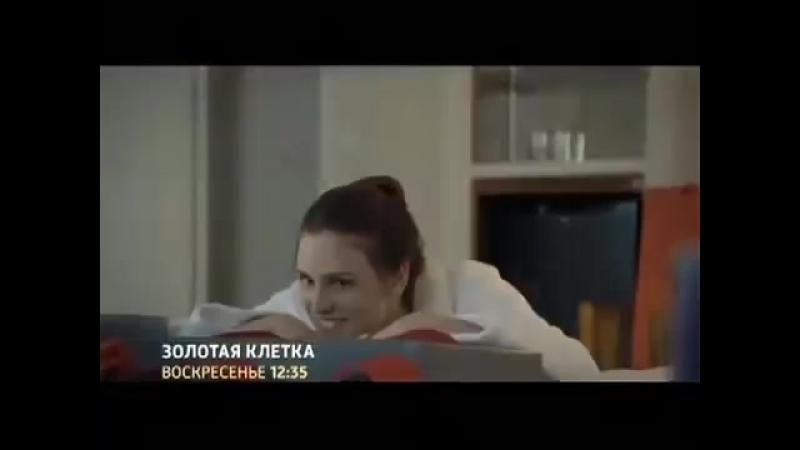 Золотая клетка русский фильм сериал 2015 анонс