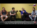 27.07.2015 - Tokio Hotel Interview in San Francisco (с русскими субтитрами)