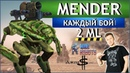 War Robots - Mender MK2! Каждый бой 2 ML