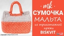 СУМКА ИЗ ТРИКОТАЖНОЙ ПРЯЖИ BISKVIT DIY Crochet bags Easy t shirt yarn Handbag with Lining