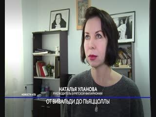 В Улан-Удэ пройдет уникальный концерт