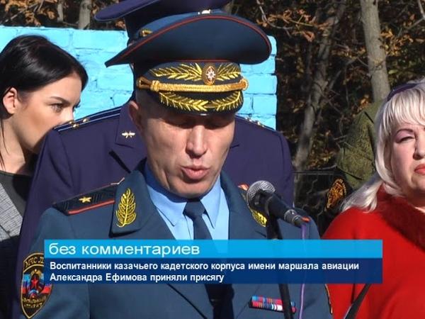 ГТРК ЛНР Воспитанники казачьего кадетского корпуса приняли присягу 17 октября 2018