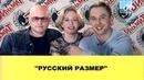 Русский Размер - Мегабайты Снов