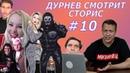Самый большой рот инстаграма, Дядя Жора и Тищенко-горила - ХЭЛАВИН | Дурнев смотрит сторис 10