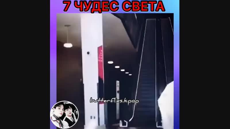 7 чудес света😍😍