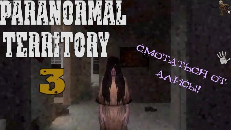 PARANORMAL TERRITORY 2 Убегаем от мёртвой девки Прохождение игры