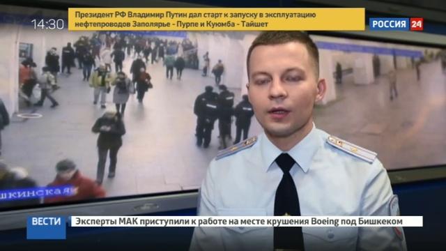 Новости на Россия 24 • Полиция задержала в метро мужчину, инсценировавшего кражу мобильника