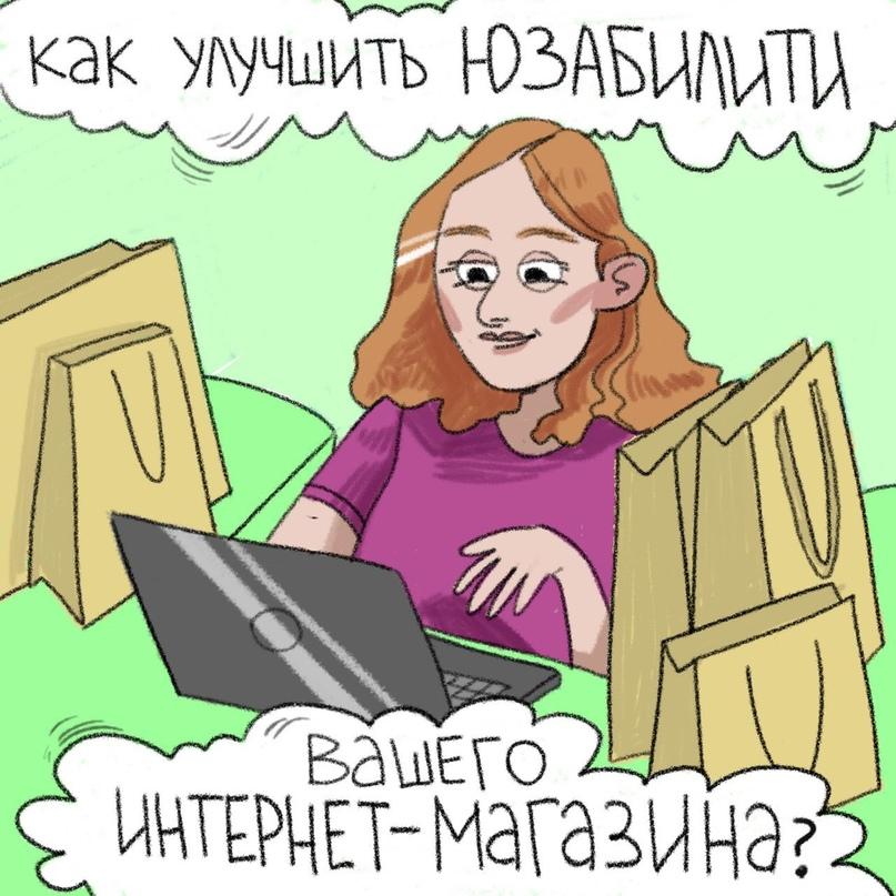 7 деталей, чтобы улучшить юзабилити своего Интернет-магазина