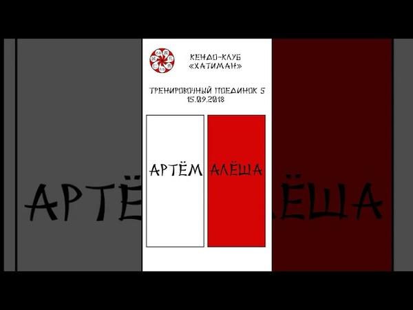 Тренировочный поединок кендо в Уфе 5 15.09.2018 Артём: Алёша