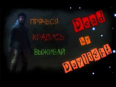 Dead by Daylight - Прячься,крадись,выживай ч.V :)