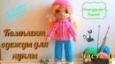Комплект одежды для куклы Сони. Часть 1. Вяжем туфельку. Амигуруми. Мастер-класс