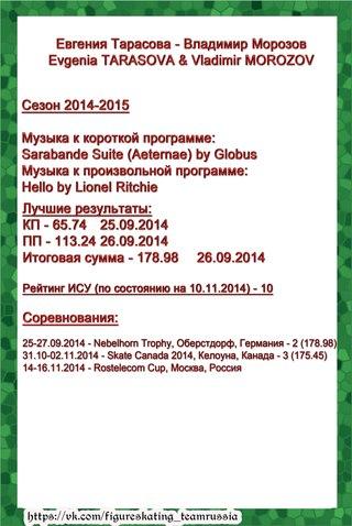 4 этап. ISU GP Rostelecom Cup 2014 14 - 16 Nov 2014 Moscow Russia-1-2 WfepJwkubIA