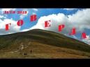 Отпуск Карпаты Наше восхождение на вершину 2061 метр над уровнем моря горы ГОВЕРЛА