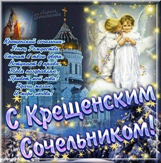 открытки крещение: