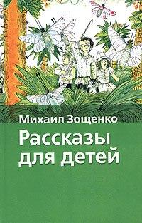 михаил зощенко рассказы эротика