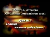 Уроки Карелина. Видеомузей греко-римской борьбы Новосибирской области