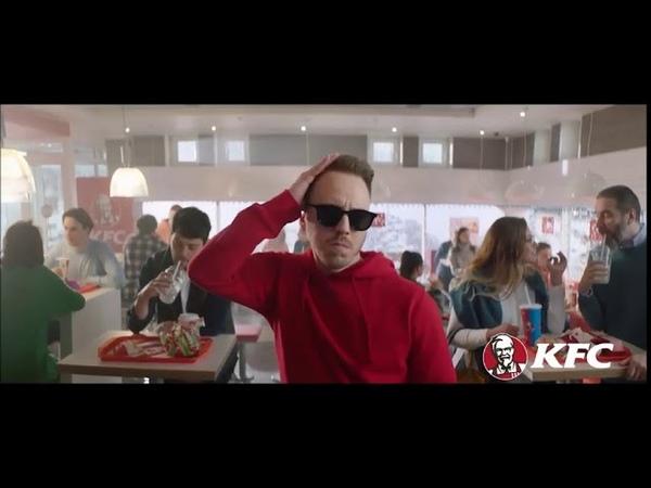 Реклама KFC - твистер джуниор (правильная озвучка)