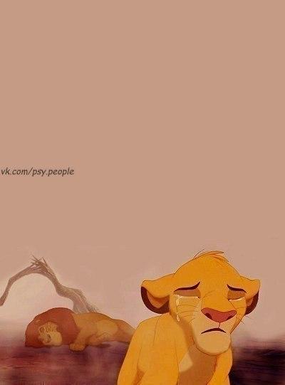 Ты обещал всегда быть со мной. А тебя нет... © Король Лев