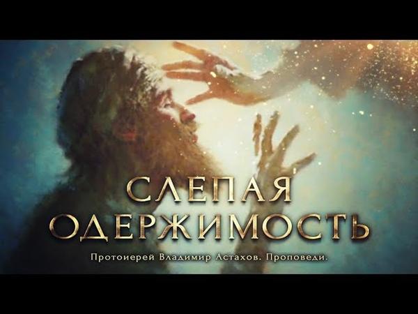 СЛЕПАЯ ОДЕРЖИМОСТЬ Ев Мф XXV 31 46