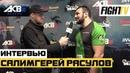 Салимгерей Расулов о возвращении после травмы тяжелом дивизионе АСВ и Федоре Емельяненко