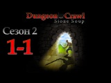 Dungeon Crawl - Сезон 2, часть 1-1 (Спригган)