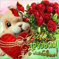 С Любовью!!!)))***