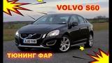 Тюнинг фар VOLVO S60 замена линз на Hella 3R и покраска фар изнутри